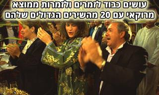 אוסף 20 שירים ישראליים של זמרים וזמרות ממוצא מרוקאי