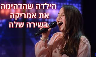 רוברטה בטאליה בת ה-10 מבצעת בכישרון אדיר את שיר האהבה Shallow
