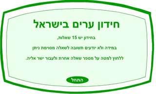 חידון ערים בישראל - אתגר מיוחד!