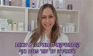 8 עצות לשמירה על היגיינת עור הפנים, לפי קוסמטיקאית