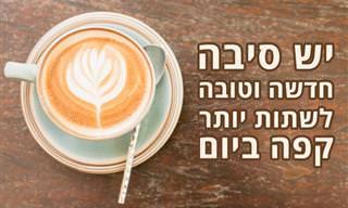 מדענים גילו יתרון חדש ומועיל לשתיית קפה