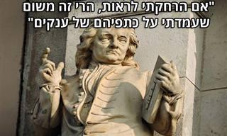13 מציטוטיו הגדולים של אייזיק ניוטון
