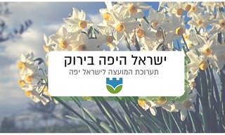 """טעימה מתערוכת """"ישראל היפה בירוק"""""""