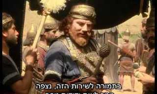 ירמיהו - סרט באורך מלא עם תרגום בעברית