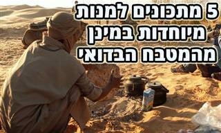 5 מתכונים למנות בדואיות מסורתיות מרחבי המזרח התיכון