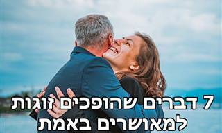 7 מאפיינים של מערכת יחסים זוגית טובה ומאושרת שכדאי לאמץ