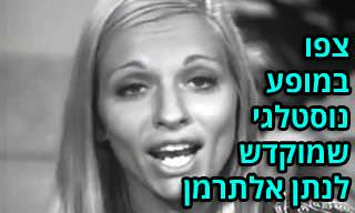 היזכרו בפועלו הרב של אחד מגדולי השירה העברית עם המופע הזה