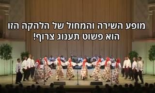 מופע ריקוד ומחול רוסי סוחף של מקהלת פיאטניצקי