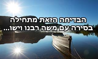 בדיחה על משה רבנו וישו שיצאו לטיול בסירה על אגם...