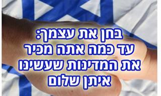 בחן את עצמך: מה אתה יודע על המדינות שיש לישראל הסכמי שלום איתן