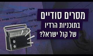 הסרטון הזה חושף מידע מפתיע על מסרים סודיים ששודרו בקול ישראל