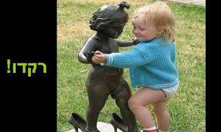 אל תקחו את החיים ברצינות - תלמדו מהילדים!