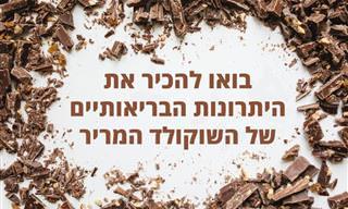 יתרונות בריאותיים של שוקולד מריר