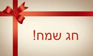מבחר איגרות ברכת חג שמח לפסח
