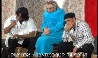 סבתא זוהרה - מערכון מצחיק במרוקאית
