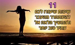 11 שיטות להשתחרר מהעבר ולהמשיך הלאה