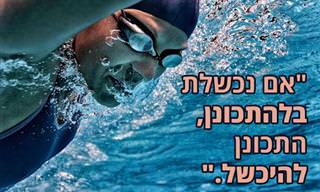 15 ציטוטים מעוררי השראה של ספורטאים אולימפיים