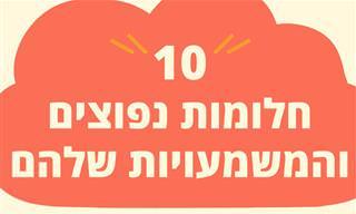 מה מסמלים 10 החלומות הנפוצים ביותר