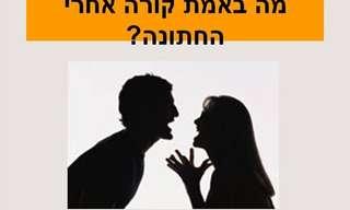 השינויים שלאחר הנישואין