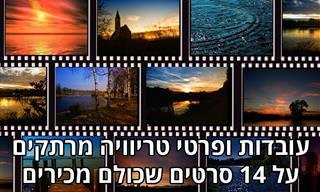 עובדות מעניינות על 14 סרטים ישראליים ובין לאומיים אהובים
