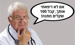 בדיחה: עורך הדין הנוכל שניסה לעבוד על הרופא הנוכל