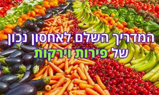 טיפים נהדרים לאחסון נכון של פירות וירקות נפוצים