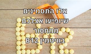 תסמינים למחסור בוויטמין B12