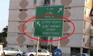 רק בישראל!