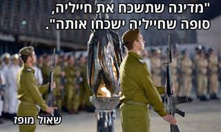 17 ציטוטים לזכר הנופלים במערכות ישראל