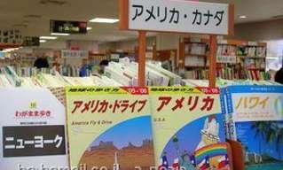 איך כותבים 'ארצות הברית' ביפנית?