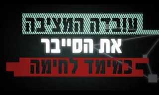 """מערך הגנת הסייבר של צה""""ל - לוחמת העתיד"""