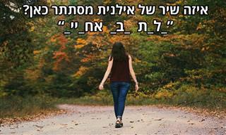 בחן את עצמך: האם תדע להשלים את שמות השירים העבריים האלו?