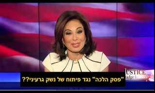 השופטת ג'נין פיירו בסרטון תמיכה בישראל