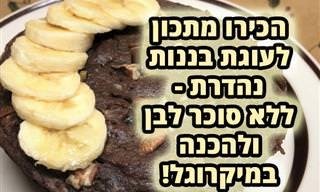 מתכון לעוגת בננות לאפייה במיקרוגל ללא סוכר לבן