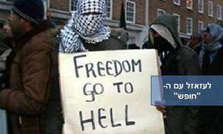 הפגנות איסלאם קיצוני בלונדון