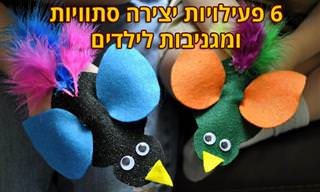 6 פעילויות יצירה מגניבות לילדים לכבוד הסתיו