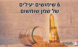 6 שימושים יעילים של שמן שומשום