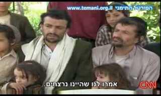 ביקור מדהים בקהילה היהודית שנותרה בתימן