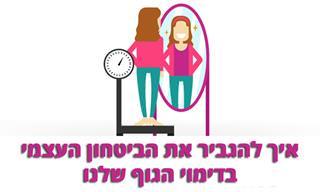 המדריך לשיפור הביטחון העצמי בדימוי הגוף של נשים