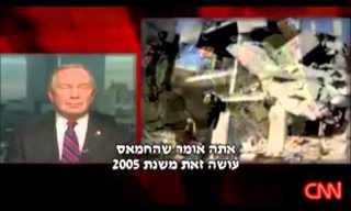 מייקל בלומברג בריאיון תמיכה בישראל