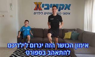 אימון כושר לילדים שיגרום להם להתאהב בספורט
