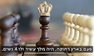 המלך וארבעת נשותיו - משל עם מוסר השכל מרגש