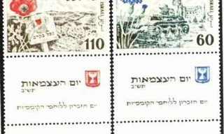 נוסטלגיה - בולים מימי העצמאות של ישראל!