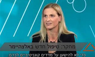 שבבי מוח לטיפול באלצהיימר - מחקר ישראלי מתקדם עם השלכות מדהימות