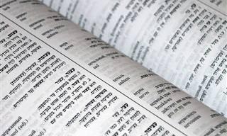 בחן את עצמך: מבחן טריוויה מאתגר בנושא השפה העברית