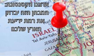 מבחן טריוויה בנושא הכרת הארץ והגאוגרפיה של ישראל