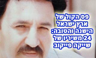 24 שירים עבריים שהלחין ו/או כתב שייקה פייקוב