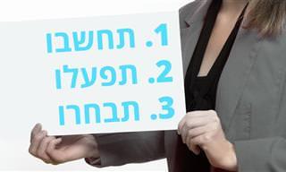 """איך לקבל החלטות נכונות בעזרת שיטת 3 התווי""""ם"""