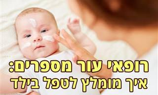 9 דרכים מומלצות להגנה על העור של הילד שלכם