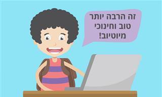 טייניטאפ: האתר החינוכי שיחליף לילדיכם את יוטיוב